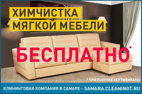 Бесплатная химчистка мебели рекламная акция