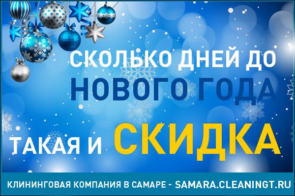 Клининговая компания дарит скидку на все услуги в Новый год