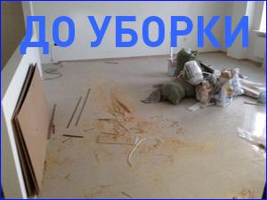 ДО уборки квартиры после ремонта